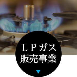 LPガス販売事業